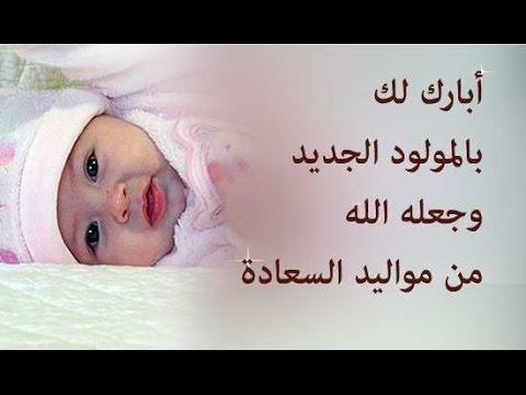 بالصور دعاء المولود الجديد , اجمل الادعية الدينية . 5705 7