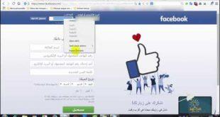 صورة نسيت كلمة سر الفيس بوك , طريقة ارجاع كلمة السر