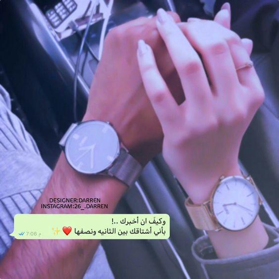 صور حب و رومنسية احلى رسائل حب ليك وليها عيون الرومانسية