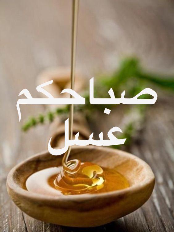 صور صباح العسل ياعسل , اروع صور مكتوب عليها صباح العسل