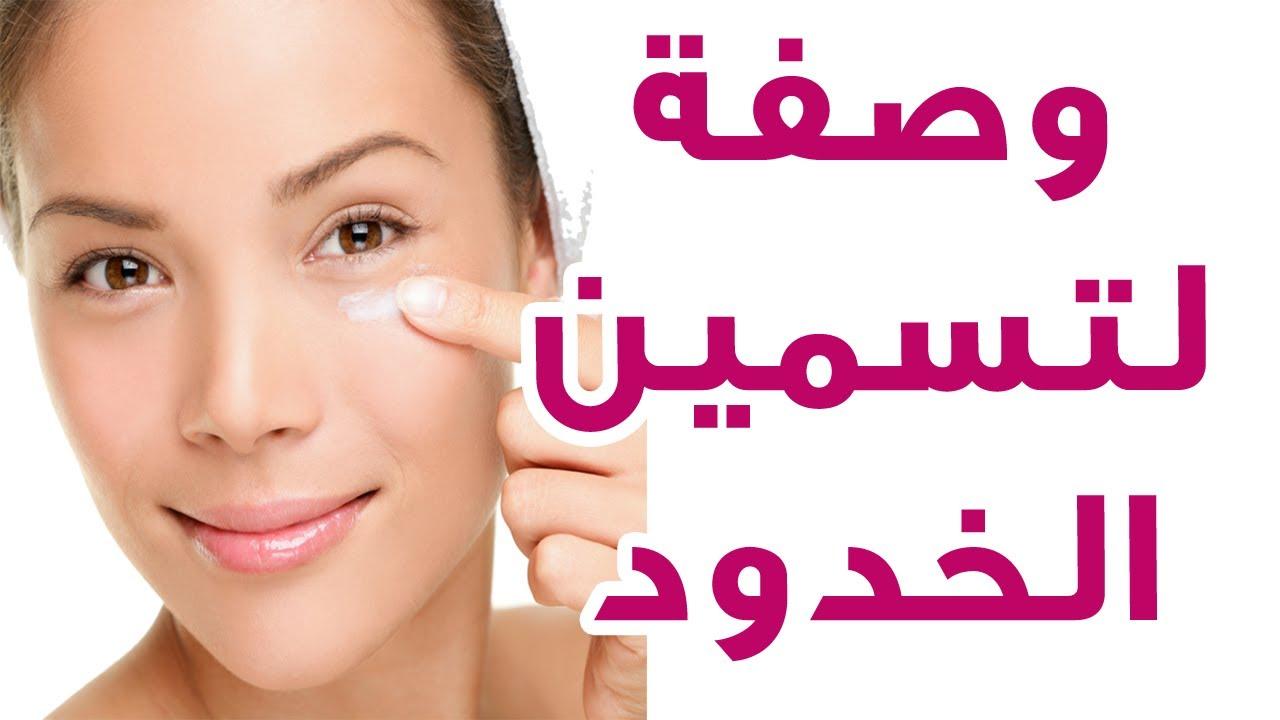 بالصور طريقة تسمين الوجه , طرق طبيعية لتسمين الوجه و الخدود 1575