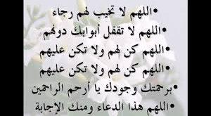 بالصور دعاء شكر لله , اجمل الادعية الاسلامية 3374 22 300x165