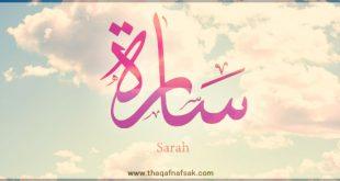 معنى اسم سارة , معاني اسم لسارة روعة
