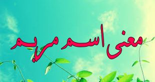 صورة ما معنى اسم مريم , معاني جميلة لاسم مريم