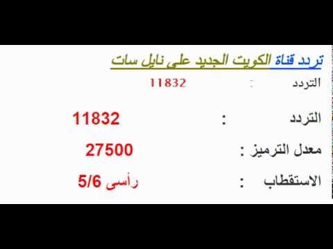 صورة تردد قناة الكويت , تردد تشغيل قناة الكويت