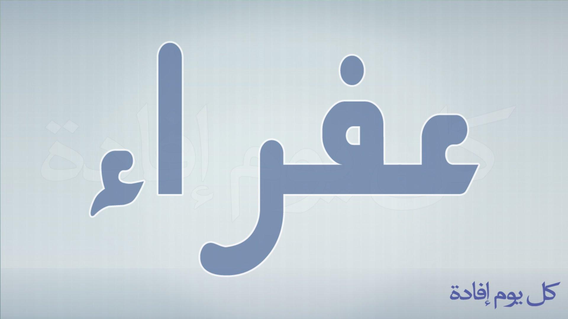 صور معنى اسم عفراء , شاهد معنى اسم عفراء
