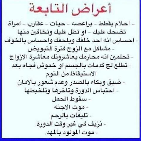 شطف مركب في يوم عطلة اعراض العين والحسد عند النساء Comertinsaat Com