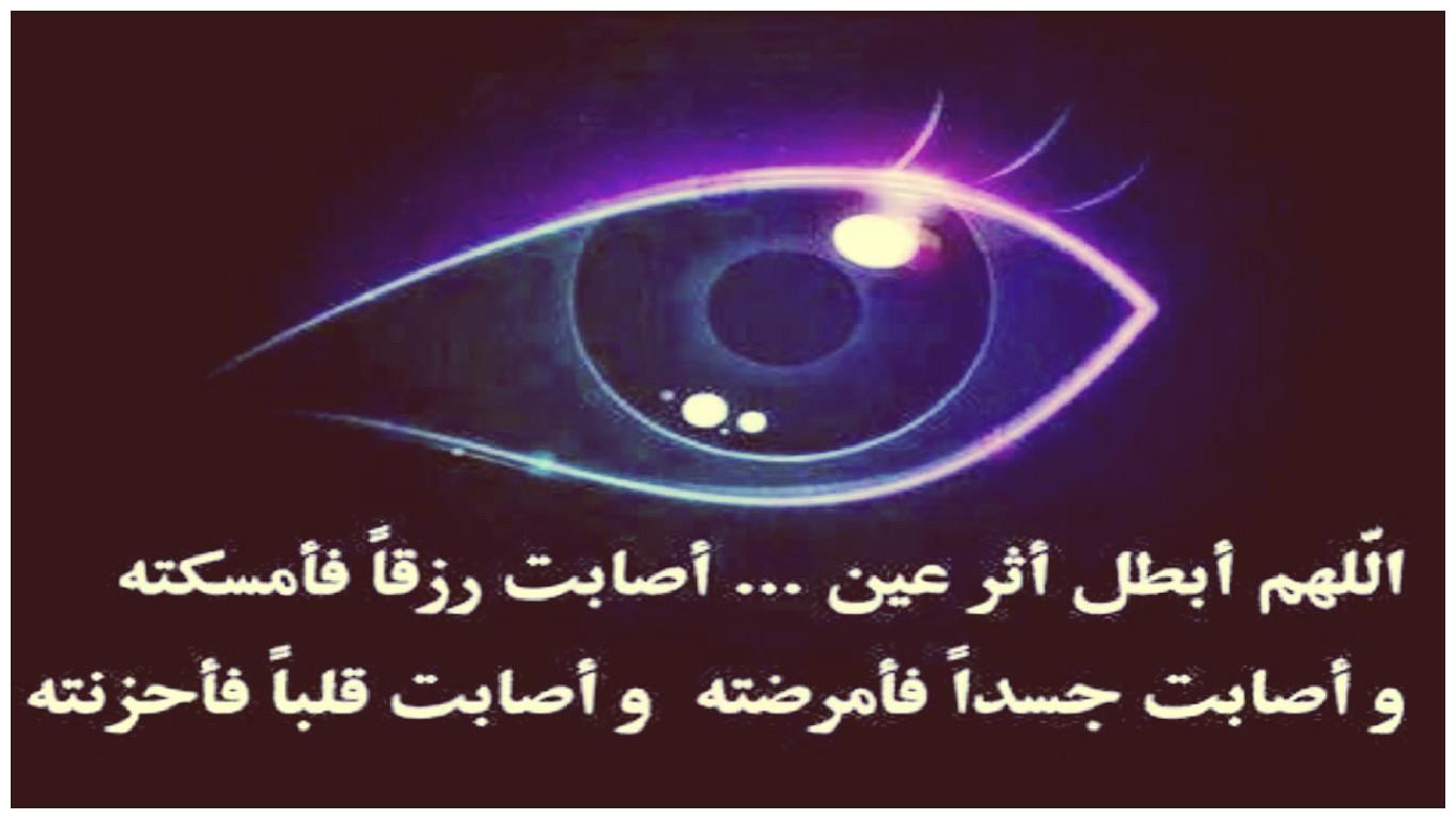 اعراض العين والحسد كثره اعراض العين والحسد عيون الرومانسية