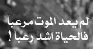 صورة كلام وجع من الدنيا , شاهد احزن كلام للوجع من الدنيا