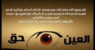 صور دعاء العين , اجمل دعاء للحمايه من العين