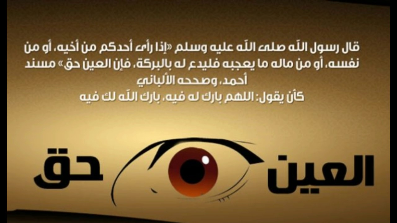 صورة دعاء العين , اجمل دعاء للحمايه من العين