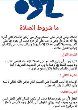 Ead040fbe1 كيفية الصلاة الصحيحة للنساء Jobhunterbd Com