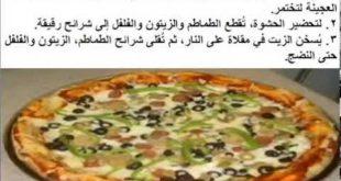 صوره عمل البيتزا , نقدم لكم طريقه عمل البيتزا