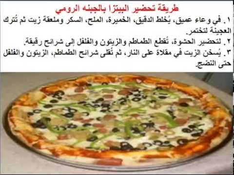 صورة عمل البيتزا , نقدم لكم طريقه عمل البيتزا