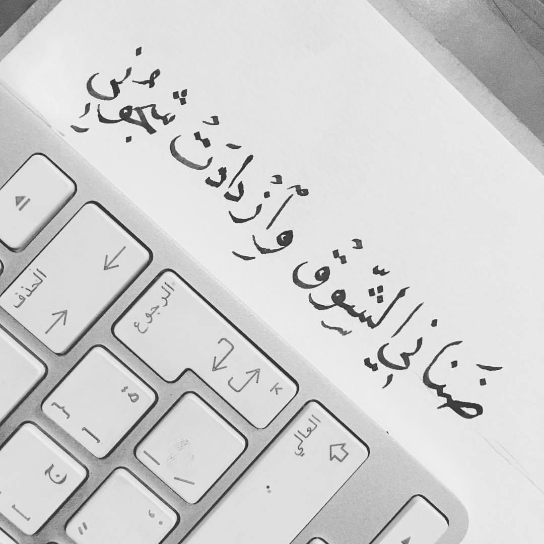 كلمات ضناني الشوق اجمل كلمات ضنانى الشوق عيون الرومانسية