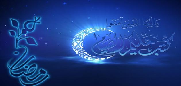 صورة صور رمضان جديده , اروع صور عن شهر رمضان