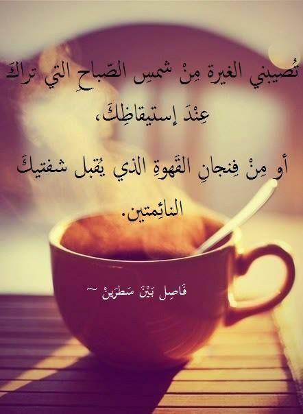 بالصور حبيبي صباح الخير , اجمل صباح الخير لحبيبك 3995 17