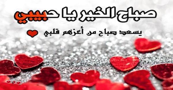 بالصور حبيبي صباح الخير , اجمل صباح الخير لحبيبك 3995 20