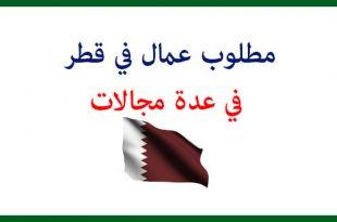 صورة العمل في قطر , افضل فرص عمل في قطر