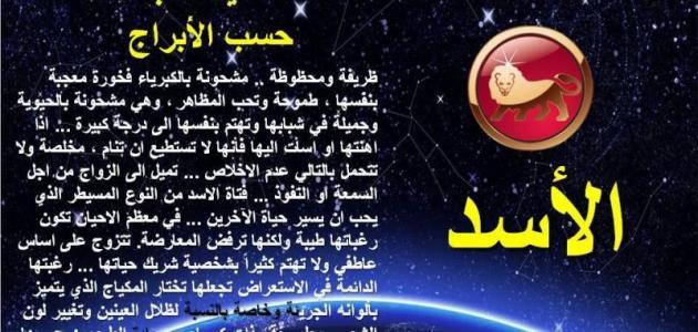 صور الابراج برج الاسد , شخصيات برج الاسد