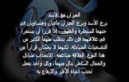 صوره الابراج برج الاسد , شخصيات برج الاسد