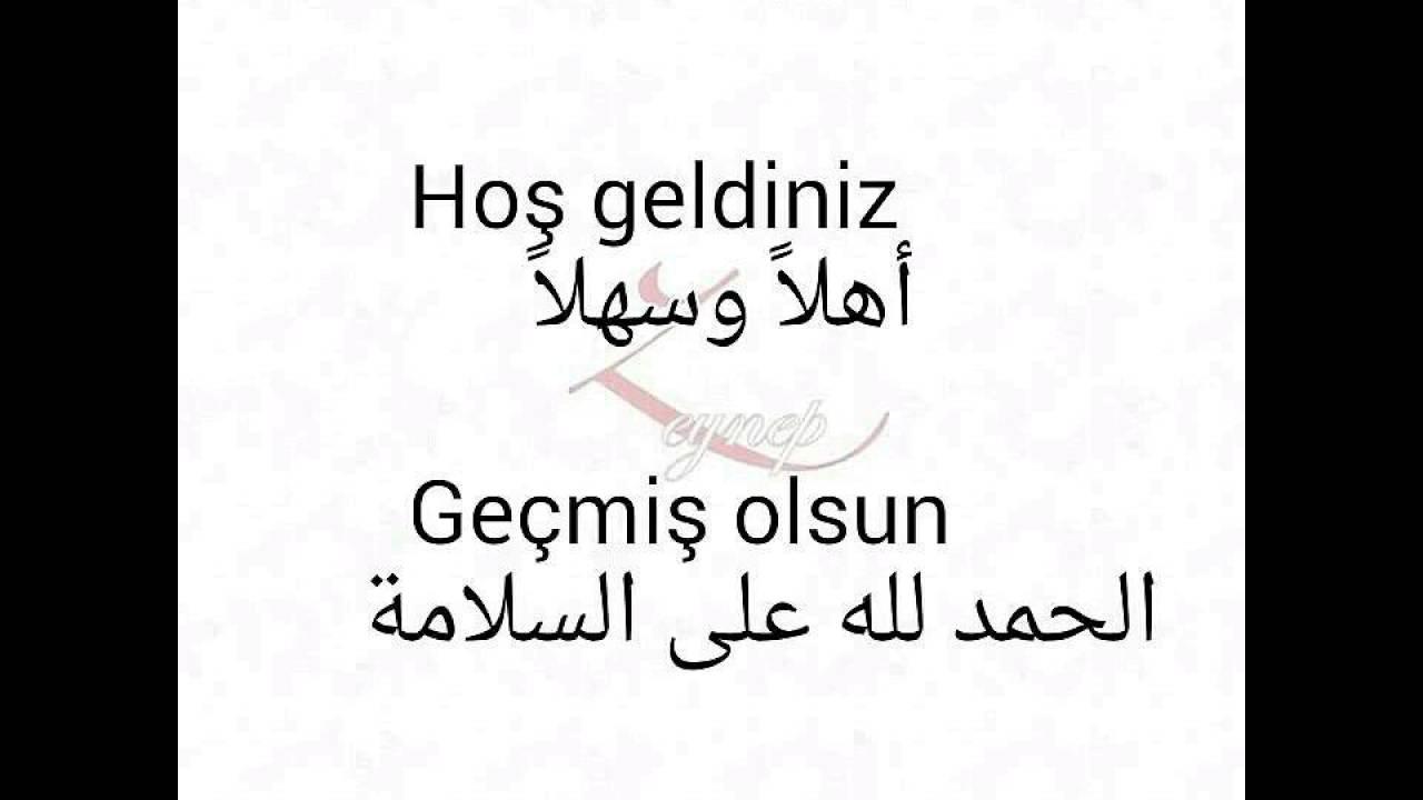 صور كلمات بالتركي , تعلم اللغة التركية