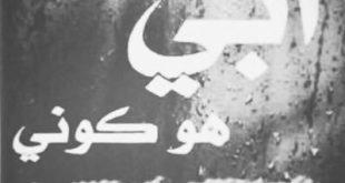 بالصور رمضان بدون ابي , رمضان بدونك ابى ليس له طعم 4140 10 310x165