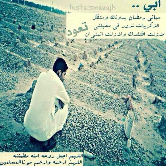 صور رمضان بدون ابي , رمضان بدونك ابى ليس له طعم