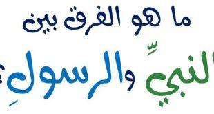 بالصور الفرق بين النبي والرسول , ميزي بين المعاني المتشابهة 4152 2 310x165