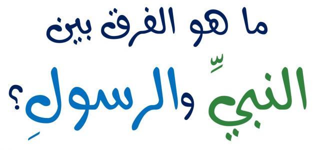 صور الفرق بين النبي والرسول , ميزي بين المعاني المتشابهة
