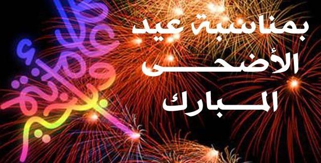 صور صور عن عيد الاضحى , صور تهئنة بعيد الضحى المبارك
