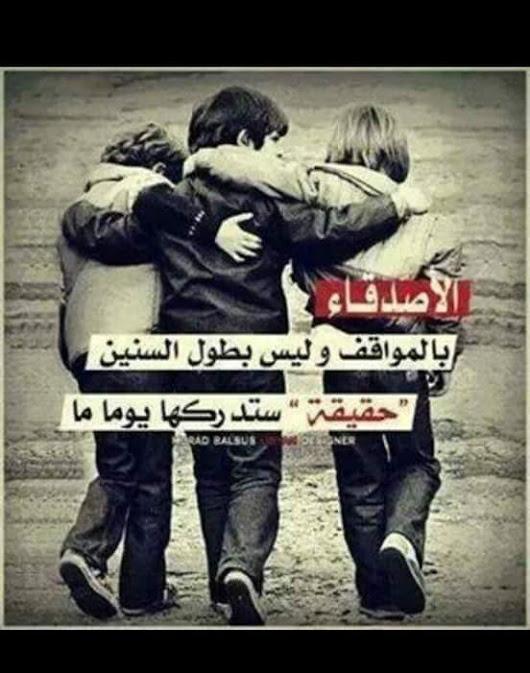 صورة شعر عن الاصدقاء الاوفياء , اجمل الكلمات عن الصديق