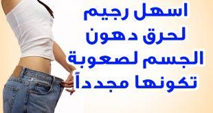 صورة اسهل رجيم , اسهل طريقة لانقاص الوزن