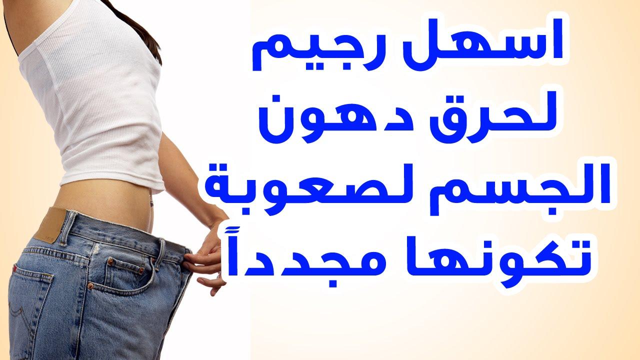 صور اسهل رجيم , اسهل طريقة لانقاص الوزن