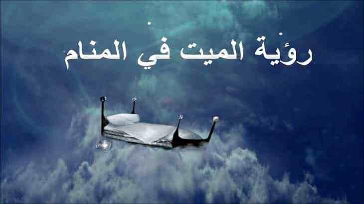 صور تفسير الحلم بالميت , تفسير رؤيه شخص ميت بالحلم