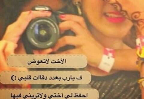صور بوستات عن الاخت , اجمل الكلمات عن الاخوة