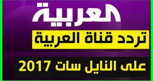 صور تردد قناة العربية , كيفيه تنزيل قناه العربية