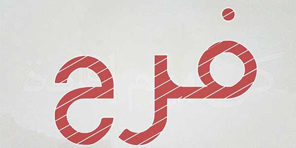 صور معنى اسم فرح , اجمل الكلمات عن اسم فرح