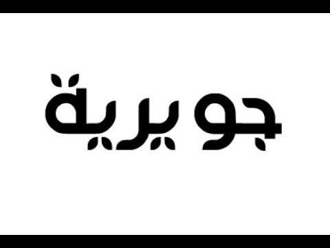 صور معنى اسم جويرية , ارق الكلمات عن اسم جويرية