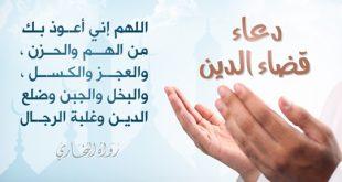 صورة دعاء الدين , اجمل الادعية الاسلاميه