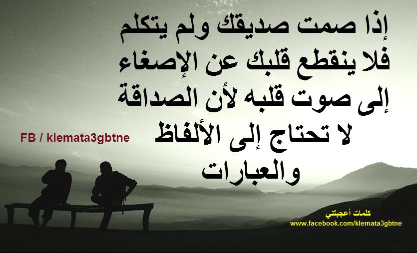 شعر عن الصداقة الوفية عراقي Aiqtabas Blog