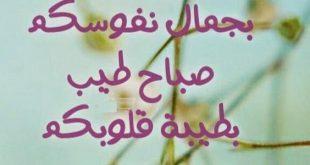 كلمات صباحيه , اجمل صور مكتوب عليها كلمه عن جمال الصباح