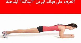صورة تمرين البلانك , تمرينات بلانك لتقويه عضلات البطن للنساء