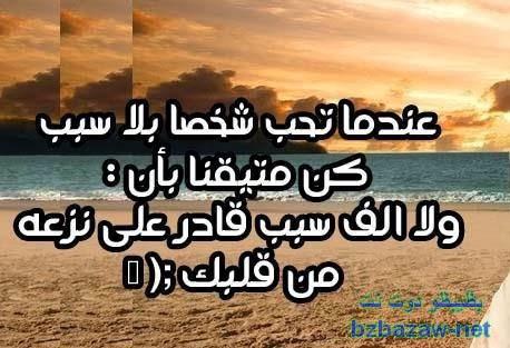 بالصور كلام حزين للحبيب , صورة كلمات حزينة مؤثرة عن الحبيب 634 2