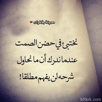 بالصور كلام حزين للحبيب , صورة كلمات حزينة مؤثرة عن الحبيب 634 4