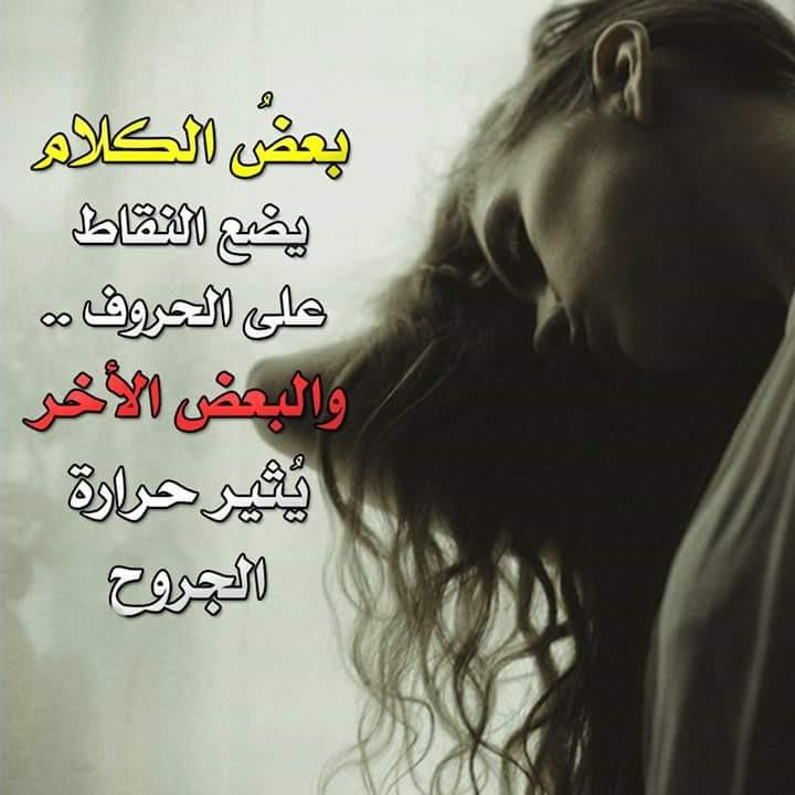 بالصور كلام حزين للحبيب , صورة كلمات حزينة مؤثرة عن الحبيب 634 6