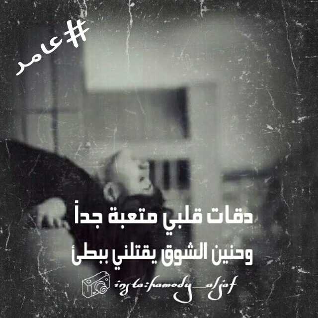 بالصور كلام حزين للحبيب , صورة كلمات حزينة مؤثرة عن الحبيب 634 9