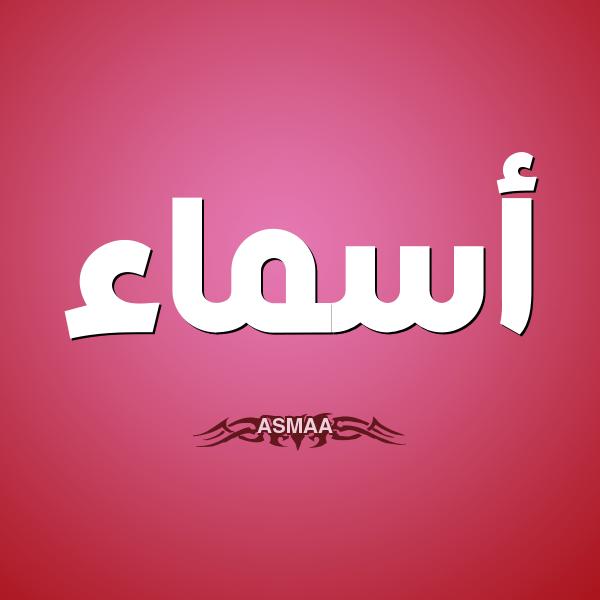 صورة معنى اسم اسماء , ماهى المعانى لاسم اسماء فى اللغه العربية