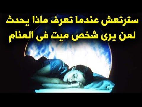بالصور رؤية الميت في المنام , تفسير الحلم بالمتوفى 1003 2