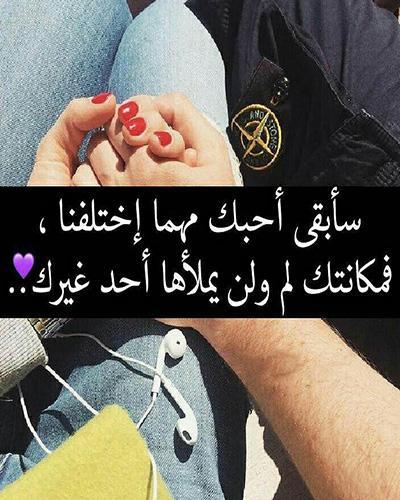 صورة كلمات حب رومانسية , اروع الصور المكتوب عليها كلمات حب
